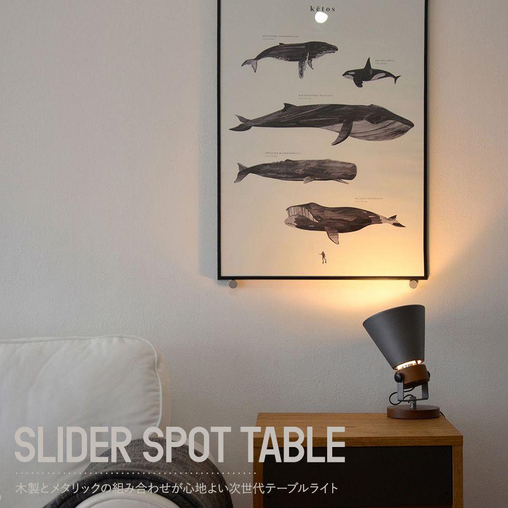 照明 テーブルライト デスク照明 スポットライト 1灯 led おしゃれ 北欧 木製 インテリア 吊り照明 リビング Quito クイット Bluetooth アプリ スマートフォン スマホ タブレット 操作 ELUX SLIDER SPOT TABLE スライダースポットテーブル テーブルライト JQ:壁紙&ウォールデコ 壁際貴族