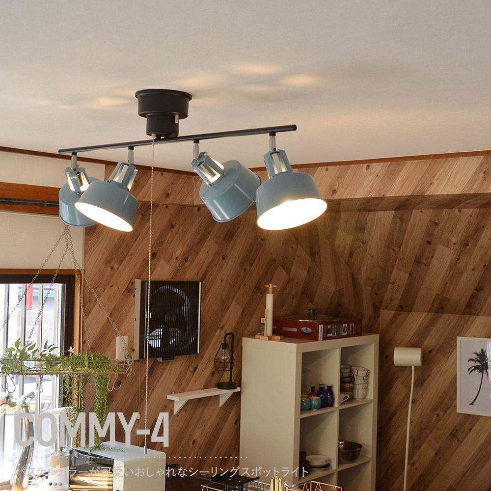 照明 シーリングライト 天井照明 スポットライト 4灯 led おしゃれ 北欧 インテリア 吊り照明 キッチン リビング Quito クイット Bluetooth アプリ スマートフォン スマホ タブレット 操作 ELUX COMMY-4 コミー 4灯シーリングスポットライト 3営業日後出荷