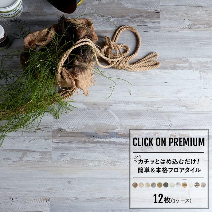 [お得な12枚セット]和室を洋室に張り替えリフォーム!接着剤不要で置くだけで簡単ロック式なので賃貸もOKなClickOn Premium。木目調の床材で補修や張替でフローリングにリフォーム!  フロアタイル 木目 接着剤不要 フローリングマット 畳に使える床材 木目調タイル クリックオンプレミアム 1セット12枚入 木目調 150mm×936mm はめ込み 5Gロック フロアマット ヴィンテージ DIY 補修 張替え リフォーム K8F アンティーク ブルックリンスタイル おしゃれ