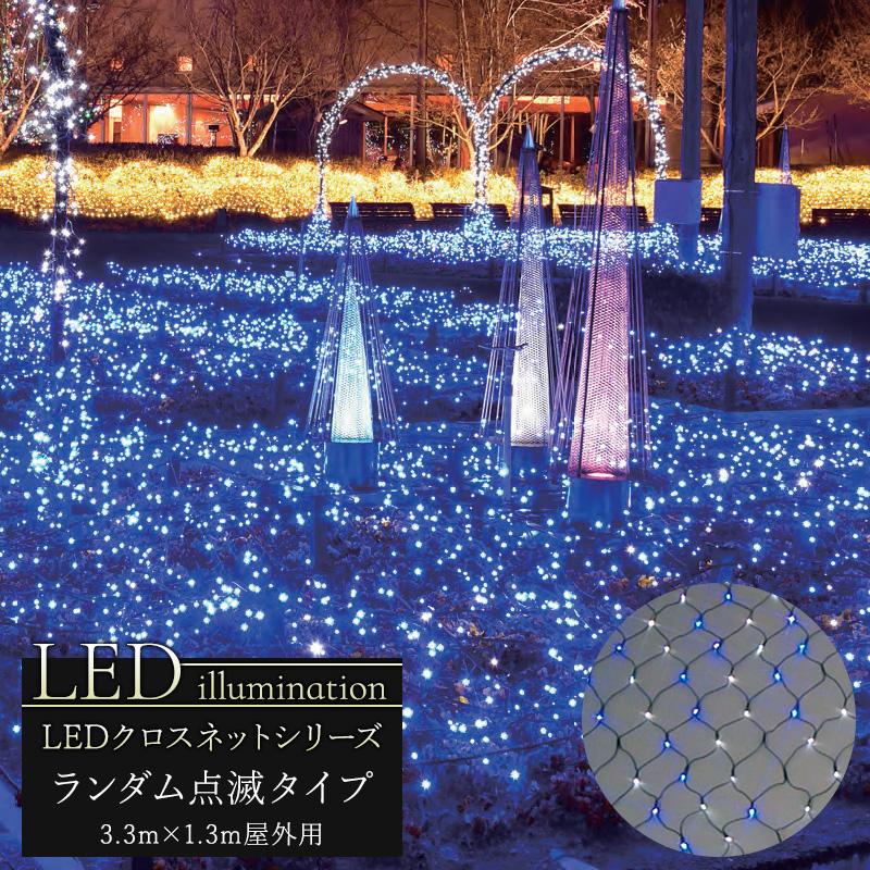 イルミネーション LED クロスネット ランダム点滅タイプ [クリスマス led 屋外 ライト クリスマスツリー 飾り オーナメント ライトアップ ピンク ホワイト レッド グリーン ブルー 白 青 緑 赤 電球色 豪華] JQ