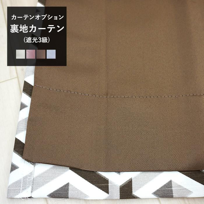 [カーテン オプション]カーテン裏地/遮光3級サイズオーダー 幅251~300×丈151~200cm 1枚 OKC5