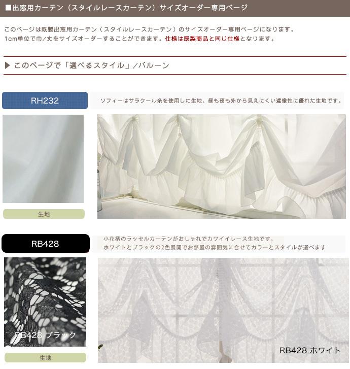 [1000円クーポン×マラソン][サイズオーダー]出窓 カーテン /スタイルレースカーテン/巾~400cm/丈~250cm/バルーン/[ソフィー/ドルチェ]《約10日後出荷》日本製