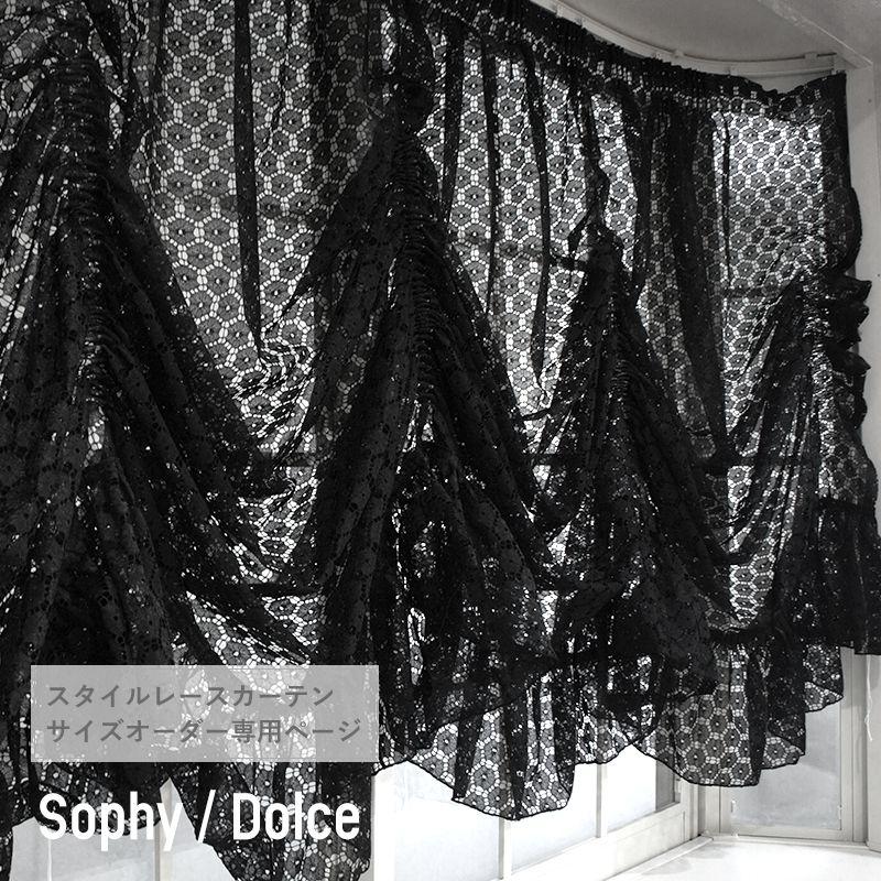[全品P10倍!20日20時~4H限定][サイズオーダー]出窓 カーテン /スタイルレースカーテン/巾~400cm/丈~250cm/バルーン/[ソフィー/ドルチェ] 日本製 OKC