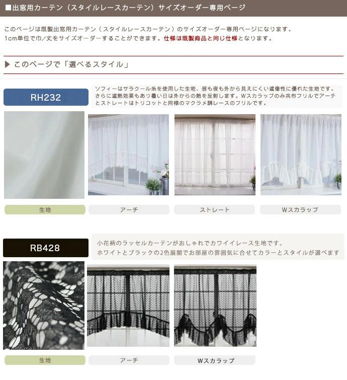 [サイズオーダー]出窓 カーテン /スタイルレースカーテン/巾~400cm/丈~200cm/アーチ/Wスカラップ/[ソフィー/ドルチェ]《約10日後出荷》日本製