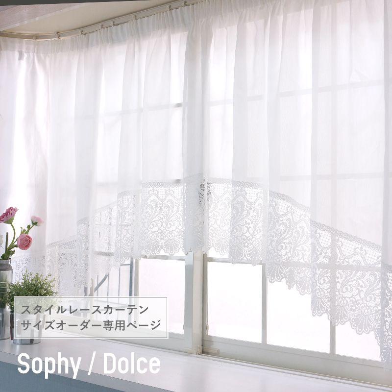 [1000円OFFクーポンあり×マラソン][サイズオーダー]出窓 カーテン /スタイルレースカーテン/巾~300cm/丈~200cm/アーチ/Wスカラップ/[ソフィー/ドルチェ] 日本製 OKC