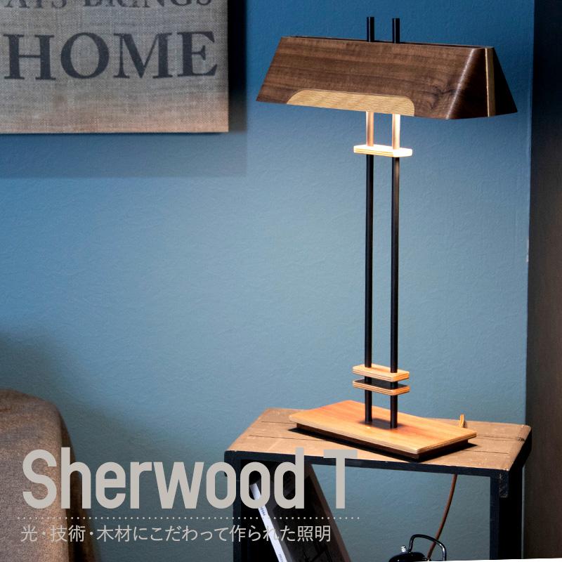 [1000円OFFクーポンあり×マラソン]照明 テーブルランプ テーブルライト SHERWOOD T シャーウッドT 調光 寝室 卓上ライト スタンド ベッドサイドランプ LED 木目 MOKU
