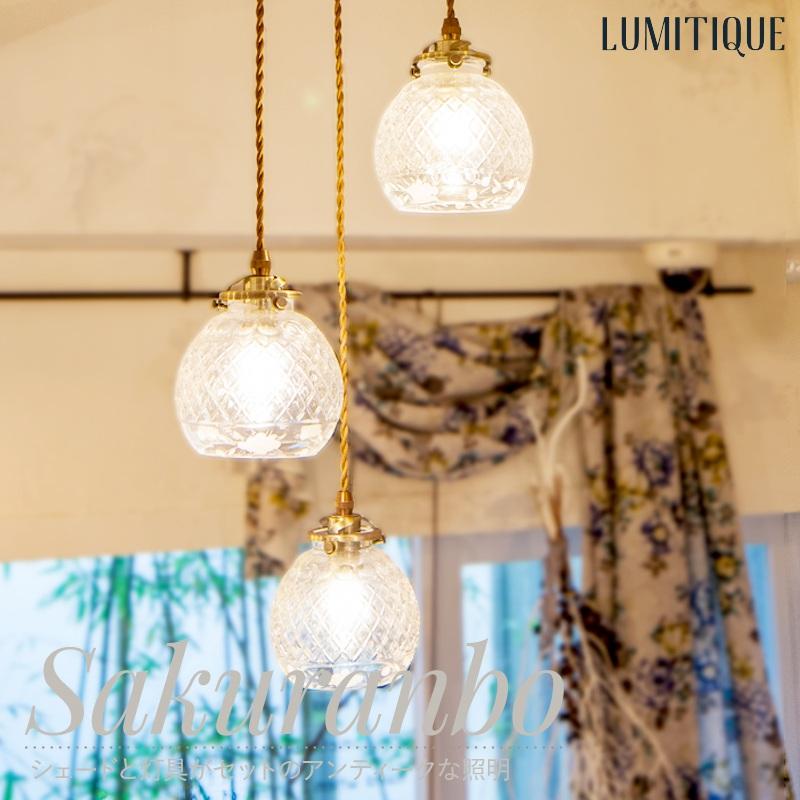 照明 つりさげ 吊り下げ アンティーク3灯 ペンダントライト ガラスシェード さくらんぼ 可愛い おしゃれ 天井 後付け 工事不要 Lumitique ルミティーク