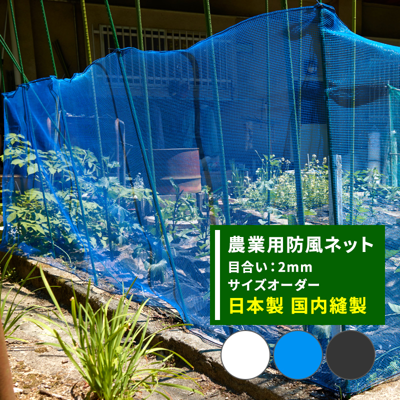 田畑や家庭菜園を強風から守るネット 網です 日本国内で丁寧に縫製して発送しています 農業用 網 ネット ガーデニング 10cm単位でサイズオーダー可能 防風ネット 初回限定 2mm目 サイズオーダー ~100cm×~300cm ワイドラッセル 防風網 家庭菜園 JQ 農家 田 農業 保温 agri 畑 日本製 遮光 耐久性 園芸 アグリ 特価