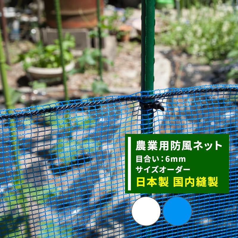 田畑や家庭菜園を強風から守るネット 網です 日本国内で丁寧に縫製して発送しています 農業用 網 ネット ガーデニング 10cm単位でサイズオーダー可能 防風ネット 6mm目 希少 サイズオーダー ~200cm×~200cm ブルー 青 ワイドラッセル JQ 田 日本製 農業 園芸 耐久性 農家 アグリ 卓出 遮光 畑 agri 家庭菜園 防風網 保温