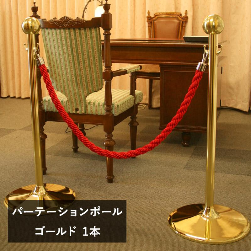 [1000円クーポン×マラソン]《即納可》  高級ロープ パーテーションポール /■ゴールド/ お客様組立て品 1本 間仕切り 仕切りに
