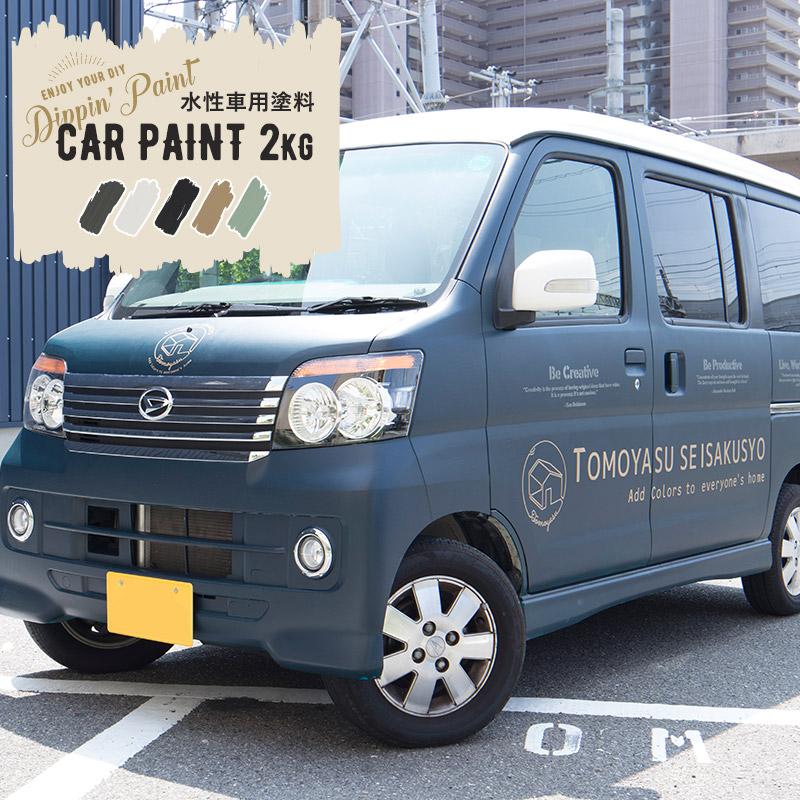 車用 水性塗料 Car Paint 2kg 車塗装 全塗装 自家塗装 塗料 ペンキ ディッピンペイント 補修 吹きつけ塗装 塗装DIY 艶消し 艶無し マットカラー ホワイト ブラック Dippin' Paint 約10日後出荷