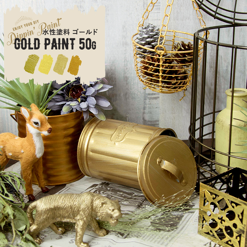塗りやすく屋外でも使える水性アクリル塗料 全品ポイント10倍 4日20時~4時間限定 水性アクリル塗料 ゴールド系 GOLD PAINT 50g 海外 塗料 アンティーク 屋外 金色 ペンキ ディッピンペイント 絵具 リメイク 期間限定で特別価格 DIY