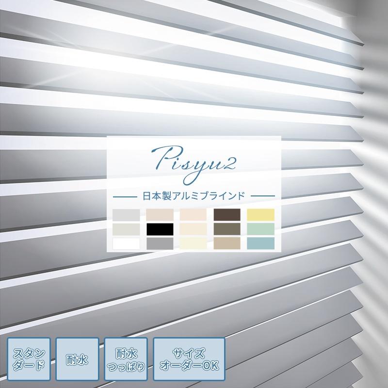 湿気や紫外線の劣化に強く軽くて丈夫な日本製のアルミブラインド。冬は陽射しを部屋の中にいれて明るく暖かく、夏は強い日光を遮り風をとり入れて涼しくしてくれるブラインドです。 [1000円クーポン配布中×マラソン]アルミブラインド ブラインド アルミ オーダー pisyu ピシュ2 スタンダード 幅261~300×高さ181~220cm ブラインドカーテン グレー ベージュ ピンク 白 黒 日本製 おしゃれ 病院 遮光