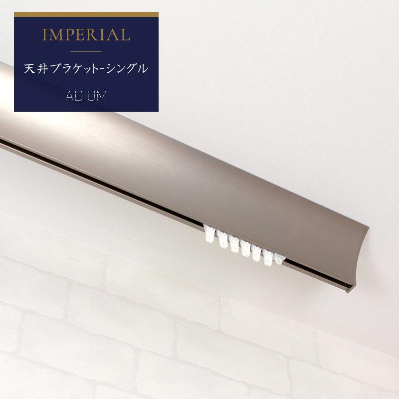 アイアンレール カーテンレール ADIUM インペリアル 天井ブラケット [0.5~1mまで] 《即納可》 [高級感 ラグジュアリー 大人 クール 長寿命 機能性 高品質 高機能 ドイツ製 伝統的 ロイヤル ホテル IMPERIAL rail アディウム レール マット]
