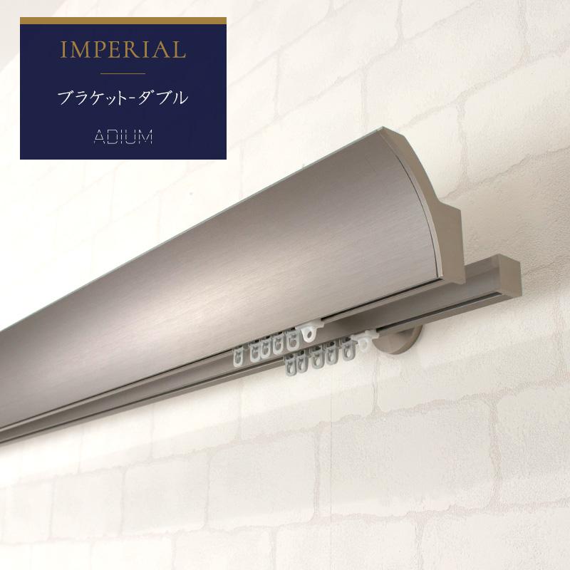 カーテンレール アイアンレール ADIUM インペリアル ダブルブラケット [2~3mまで][高級感 ラグジュアリー 大人 クール 長寿命 機能性 高品質 高機能 ドイツ製 伝統的 ロイヤル ホテル IMPERIAL rail アディウム レール マット]