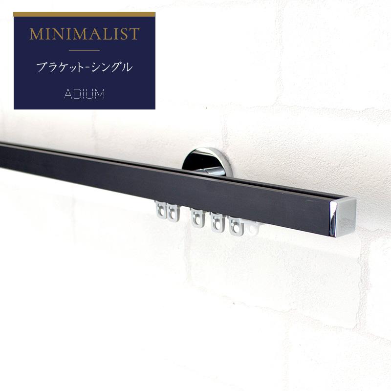 アイアンレール カーテンレール ADIUM ミニマリスト シングルブラケット [7~8mまで]《即納可》 [高級感 ラグジュアリー 大人 クール 長寿命 機能性 高品質 高機能 ドイツ製 伝統的 ロイヤル ホテル MINIMALIST rail アディウム レール マット]