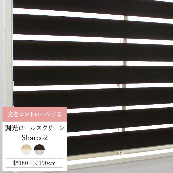 [1000円クーポン×マラソン]調光ロールスクリーン「シャレオ2」/既製サイズ/幅180×丈190cm [ロールカーテン スクリーン ブラインド ゼブラ 北欧 和風 おしゃれ インテリア] [メーカー直送品]《約5日後出荷》
