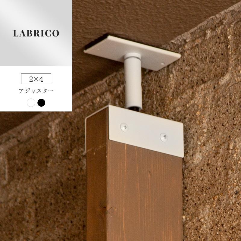 LABRICO ラブリコ シリーズは壁に穴を開ける必要がなく 壁や床を傷つけない賃貸でも使えるDIY商品です 公式 直接雨の当たらない屋外でも使用可能なアイアンタイプ 1000円OFFクーポン スーパーセール アイアン 2×4アジャスター DIY 棚 壁面収納 賃貸 柱 壁 突っ張り らぶりこ 隙間収納 超特価SALE開催 IXK-1 キッチン収納 ラック ウォール 食器棚 iron IXO-1 すき間収納 ツーバイフォー 収納棚 おしゃれ 壁掛け収納 壁付け