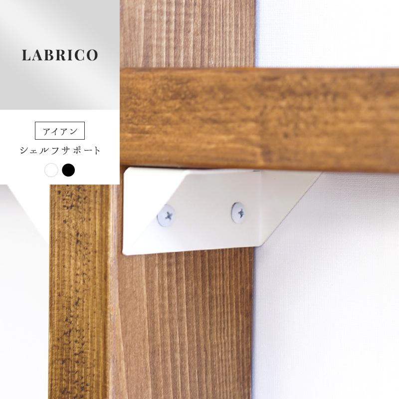 LABRICO ラブリコ シリーズは壁に穴を開ける必要がなく 壁や床を傷つけない賃貸でも使えるDIY商品です 直接雨の当たらない屋外でも使用可能なアイアンタイプ 1000円OFFクーポン スーパーセール アイアン オーバーのアイテム取扱☆ シェルフサポート 買取 DIY 棚 壁面収納 賃貸 柱 壁 突っ張り 壁付け ウォール おしゃれ すき間収納 キッチン収納 iron ラック 食器棚 収納棚 IXK-2 ツーバイフォー らぶりこ 壁掛け収納 IXO-2 隙間収納