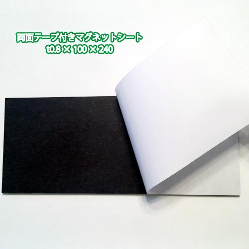ギフト マグカベと使うと便利です 両面テープ付きマグネット 期間限定お試し価格 t0.8 240 × 100