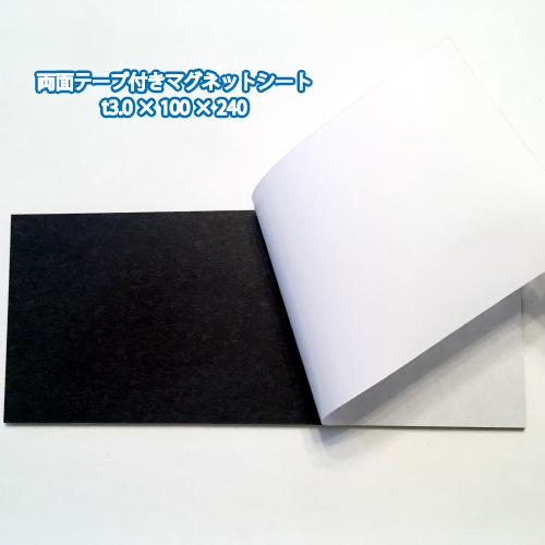 マグカベと使うと便利です 新入荷 流行 両面テープ付きマグネット t3.0 買い物 240 100 ×