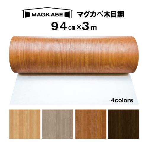 木目調マグネットシート 94cm × 3M マグカベ 磁石が壁につく壁紙 (シール付き) マグネットボード 掲示板 メモボード インテリア MAGKABE