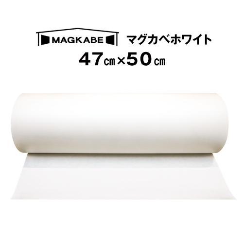 簡単に貼るだけで壁に磁石がつくホワイトスチールシート カッターで簡単に切れ 裏面にシールが付いているので簡単に貼れます マグカベ ホワイト マグネットシート 47cm × 新作 人気 インテリア 掲示板 50cm MAGKABE マグネットボード 磁石が壁につく壁紙 訳あり メモボード シール付き