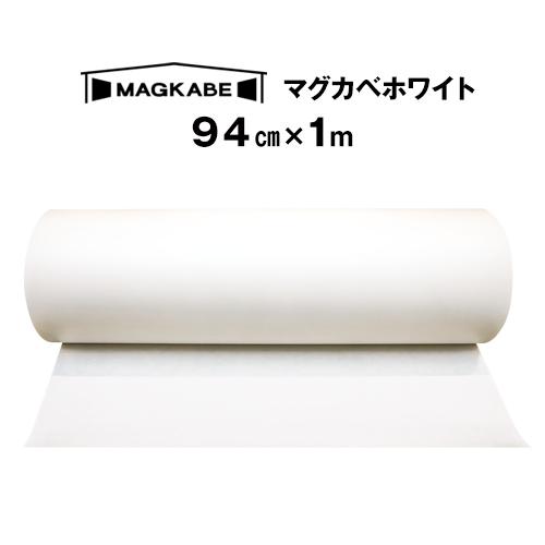簡単に貼るだけで壁に磁石がつくホワイトスチールシート 賜物 カッターで簡単に切れ 裏面にシールが付いているので簡単に貼れます マグカベ ホワイト マグネットシート 94cm × 購買 シール付き 磁石が壁につく壁紙 掲示板 MAGKABE インテリア 1M マグネットボード メモボード