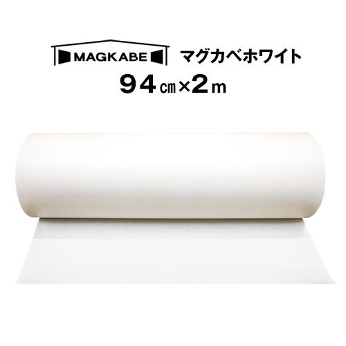 マグカベ ホワイト マグネットシート 94cm × 2M 磁石が壁につく壁紙 (シール付き) マグネットボード 掲示板 メモボード インテリア MAGKABE