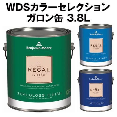 【水性塗料】 北米で大人気!ベンジャミンムーアペイント 水性ペンキ 壁紙 クロスの上に塗れる 人気の66色! リーガル ガロン缶 3.8L におわない