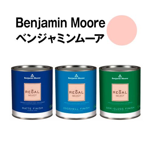 ベンジャミンムーアペイント 009 blushing blushing brilliance 水性塗料 ガロン缶(3.8L)約20平米壁紙の上に塗れる水性ペンキ