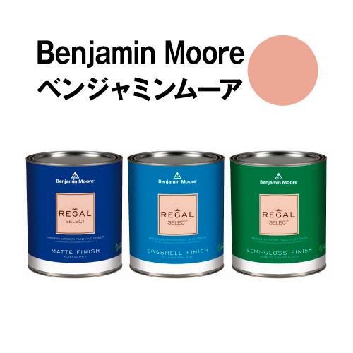 ベンジャミンムーアペイント 046 salmon salmon mousse 水性塗料 ガロン缶(3.8L)約20平米壁紙の上に塗れる水性ペンキ