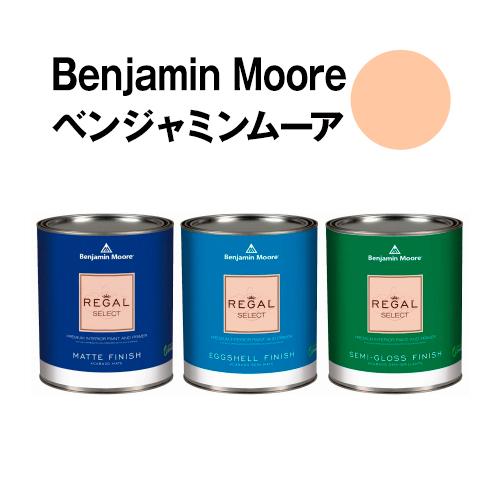 ベンジャミンムーアペイント 096 soft soft salmon 水性塗料 ガロン缶(3.8L)約20平米壁紙の上に塗れる水性ペンキ