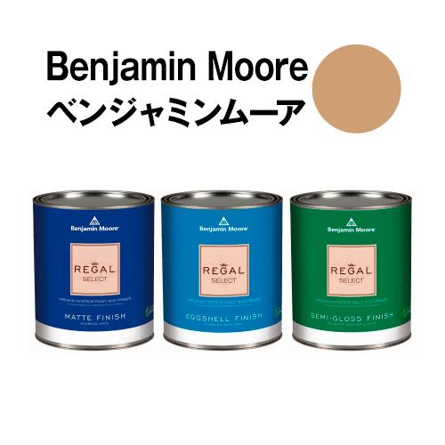 ベンジャミンムーアペイント 1070 barley barley harvest 水性塗料 ガロン缶(3.8L)約20平米壁紙の上に塗れる水性ペンキ