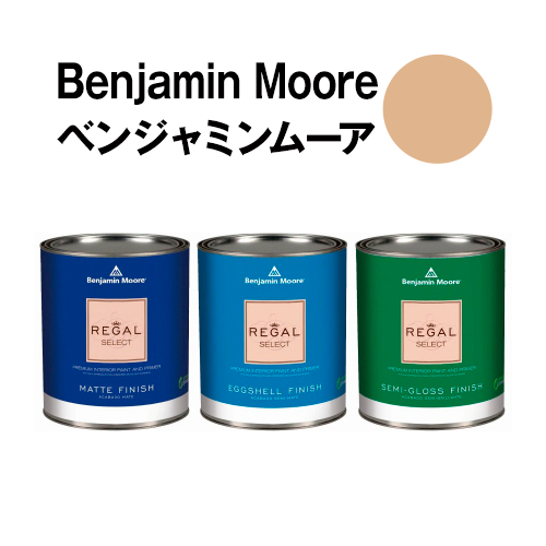 ベンジャミンムーアペイント 1089 chilled chilled chardonnay 水性塗料 ガロン缶(3.8L)約20平米壁紙の上に塗れる水性ペンキ