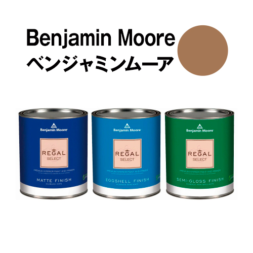 ベンジャミンムーアペイント 1125 acorn acorn ガロン缶(3.8L) 水性塗料 約20平米壁紙の上に塗れる水性ペンキ