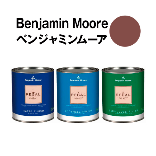 ベンジャミンムーアペイント 1259 beaujolais beaujolais ガロン缶(3.8L) 水性塗料 約20平米壁紙の上に塗れる水性ペンキ