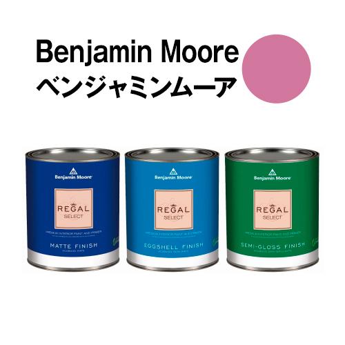 安全な水性塗料 驚きの値段 ペンキ におわず ムラが出来ないのでDIY セルフリフォームに最適です ベンジャミンムーアペイント 1363 3.8L 約20平米壁紙の上に塗れる水性ペンキ 水性塗料 melrose pink 期間限定送料無料 ガロン缶