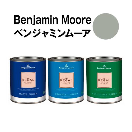 ベンジャミンムーアペイント 1482 sabre sabre gray 水性塗料 ガロン缶(3.8L)約20平米壁紙の上に塗れる水性ペンキ