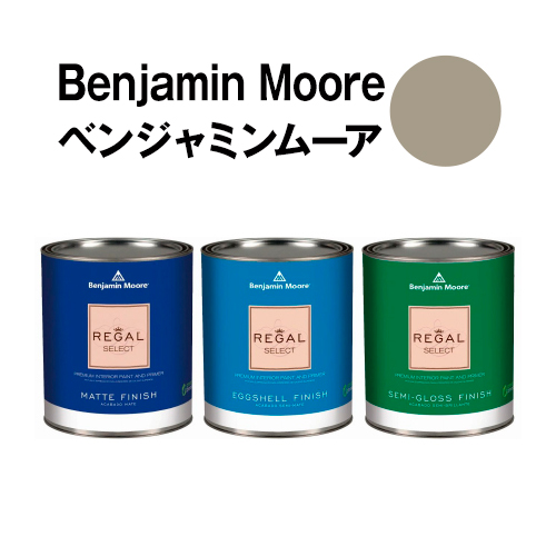 ベンジャミンムーアペイント 1537 river river gorge 水性塗料 grayガロン缶(3.8L)約20平米壁紙の上に塗れる水性ペンキ