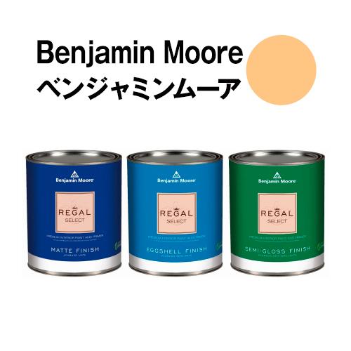 ベンジャミンムーアペイント 159 peach peach crisp 水性塗料 ガロン缶(3.8L)約20平米壁紙の上に塗れる水性ペンキ