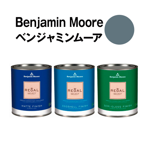 ベンジャミンムーアペイント 1623 britannia britannia blue 水性塗料 ガロン缶(3.8L)約20平米壁紙の上に塗れる水性ペンキ