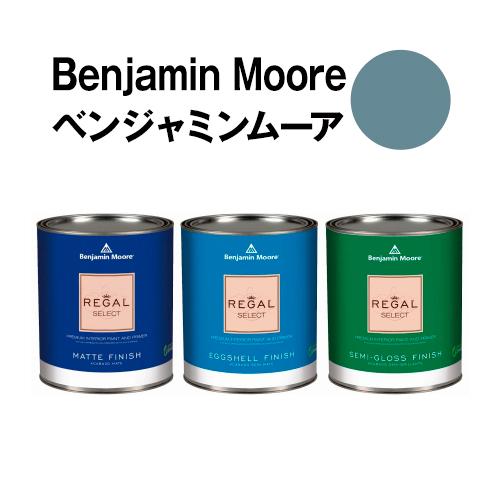 ベンジャミンムーアペイント 1644 blue blue dusk 水性塗料 ガロン缶(3.8L)約20平米壁紙の上に塗れる水性ペンキ