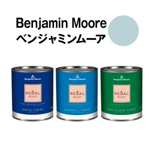 ベンジャミンムーアペイント 1647 silvery silvery blue 水性塗料 ガロン缶(3.8L)約20平米壁紙の上に塗れる水性ペンキ