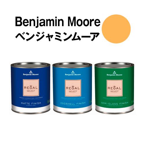 安全な水性塗料 ペンキ におわず ムラが出来ないのでDIY 市場 与え セルフリフォームに最適です ベンジャミンムーアペイント 181 goldガロン缶 for 約20平米壁紙の上に塗れる水性ペンキ 水性塗料 3.8L pan