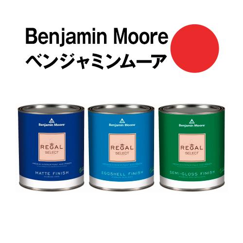 安全な水性塗料 ペンキ におわず 限定Special Price ムラが出来ないのでDIY セルフリフォームに最適です ベンジャミンムーアペイント ガロン缶 red 2000-10 約20平米壁紙の上に塗れる水性ペンキ 迅速な対応で商品をお届け致します 3.8L 水性塗料