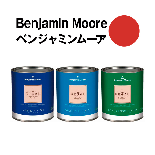 安全な水性塗料 ペンキ 贈呈 におわず 4年保証 ムラが出来ないのでDIY セルフリフォームに最適です ベンジャミンムーアペイント 2003-10 dollar 約20平米壁紙の上に塗れる水性ペンキ 3.8L 水性塗料 million redガロン缶