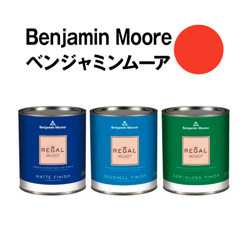 ベンジャミンムーアペイント 2009-10 redstone redstone ガロン缶(3.8L) 水性塗料 約20平米壁紙の上に塗れる水性ペンキ
