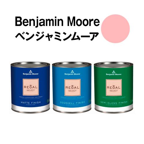 安全な水性塗料 買物 実物 ペンキ におわず ムラが出来ないのでDIY セルフリフォームに最適です ベンジャミンムーアペイント 2009-50 約20平米壁紙の上に塗れる水性ペンキ 3.8L pink ガロン缶 fashion 水性塗料