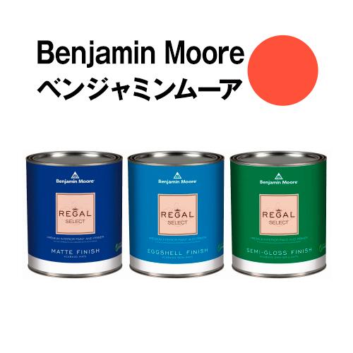 安全な水性塗料 国際ブランド ペンキ におわず 激安通販販売 ムラが出来ないのでDIY セルフリフォームに最適です ベンジャミンムーアペイント 2011-20 blazing 水性塗料 orange 3.8L ガロン缶 約20平米壁紙の上に塗れる水性ペンキ